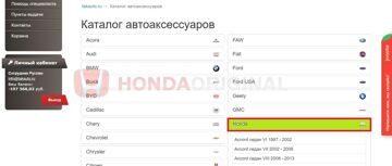 Аксессуары Honda 2